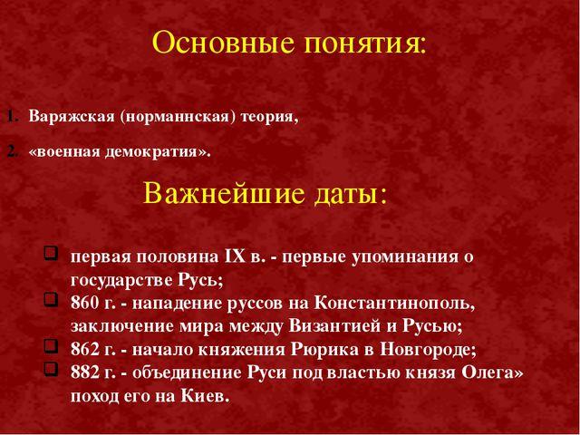 Основные понятия: Варяжская (норманнская) теория, «военная демократия». перва...