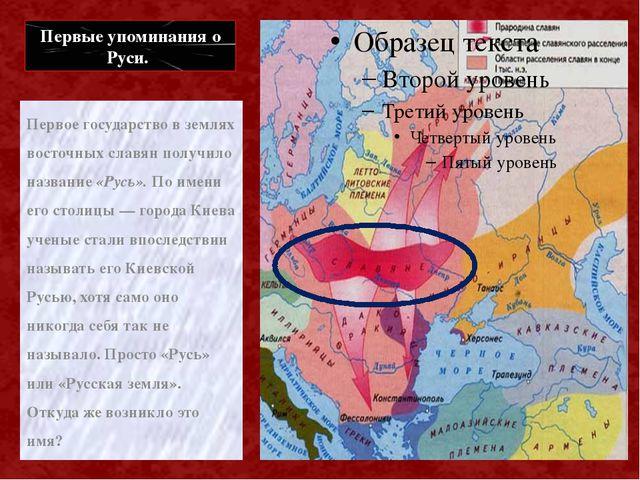 Первые упоминания о Руси. Первое государство в землях восточных славян получи...