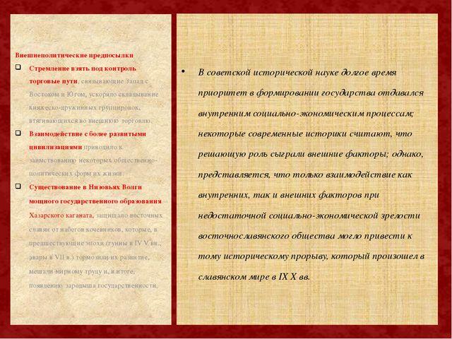 В советской исторической науке долгое время приоритет в формировании государс...