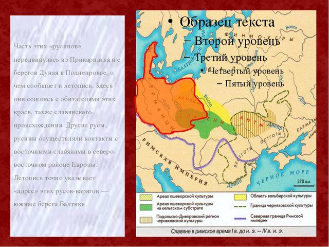 Часть этих «русинов» передвинулась из Прикарпатья и с берегов Дуная в Поднепр...
