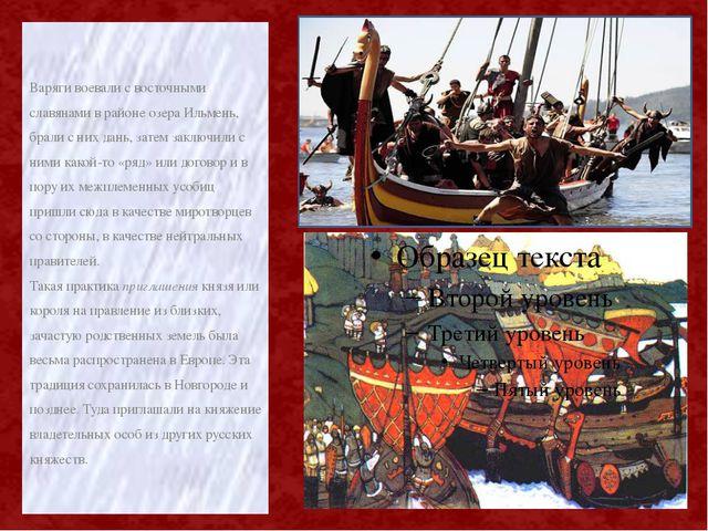 Варяги воевали с восточными славянами в районе озера Ильмень, брали с них дан...