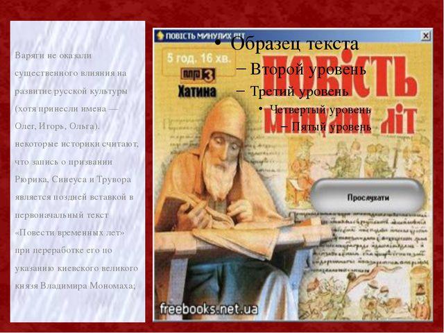 Варяги не оказали существенного влияния на развитие русской культуры (хотя пр...