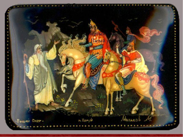 2. Норманнская теория и её значение. Как уже было сказано выше, в 882 г. княз...