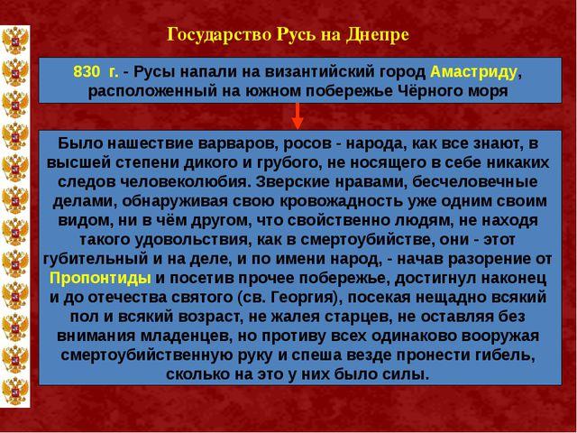 Государство Русь на Днепре 830 г. - Русы напали на византийский город Амастри...