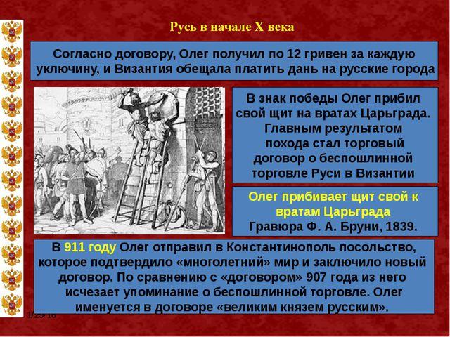 Русь в начале X века Согласно договору, Олег получил по 12 гривен за каждую...