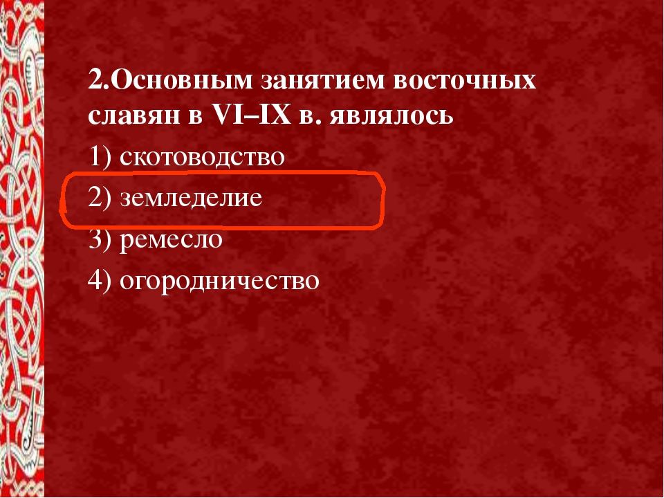 2.Основным занятием восточных славян в VI–IX в. являлось 1) скотоводство 2) з...