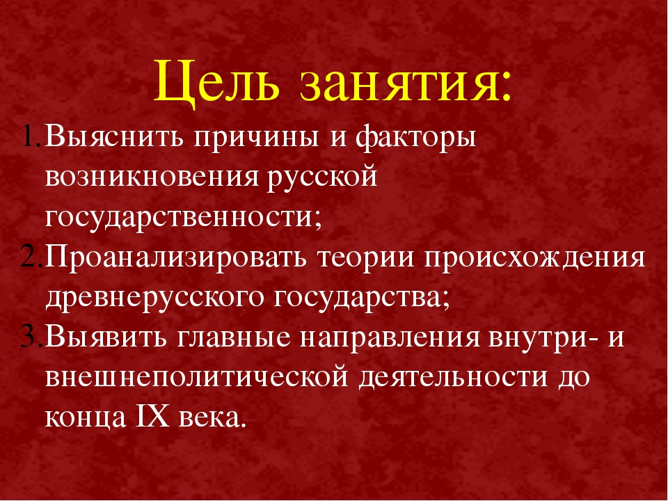 Цель занятия: Выяснить причины и факторы возникновения русской государственно...