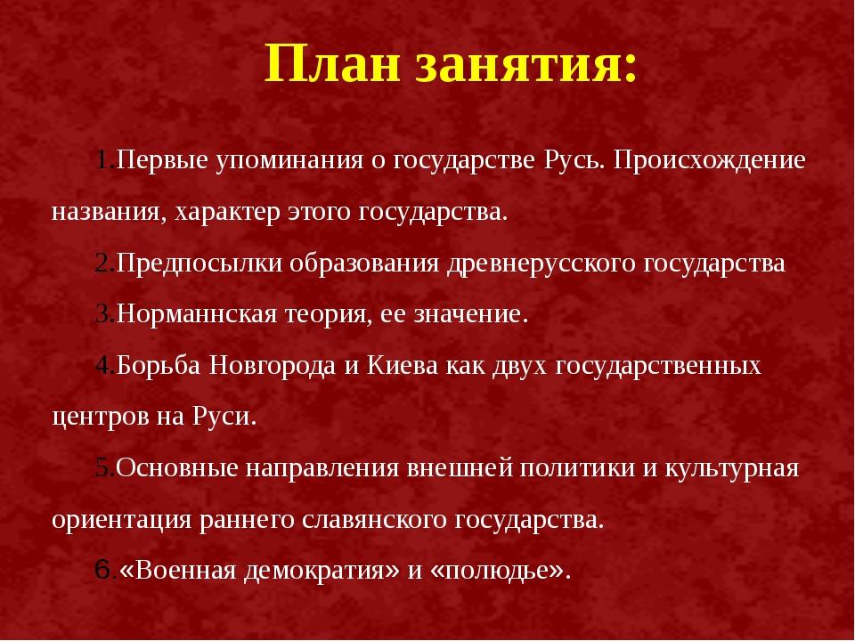 Первые упоминания о государстве Русь. Происхождение названия, характер этого...