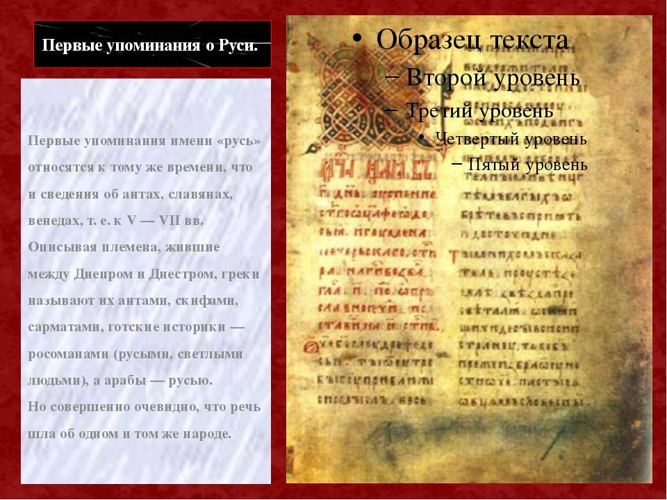 Первые упоминания имени «русь» относятся к тому же времени, что и сведения об...