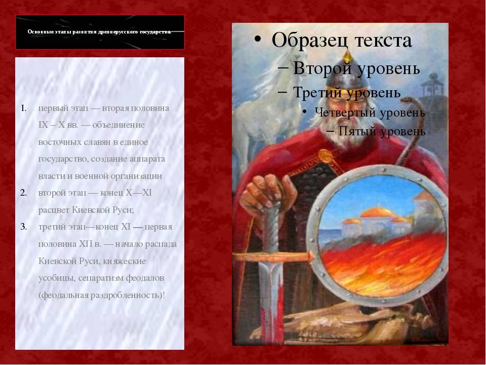 Основные этапы развития древнерусского государства. первый этап — вторая пол...