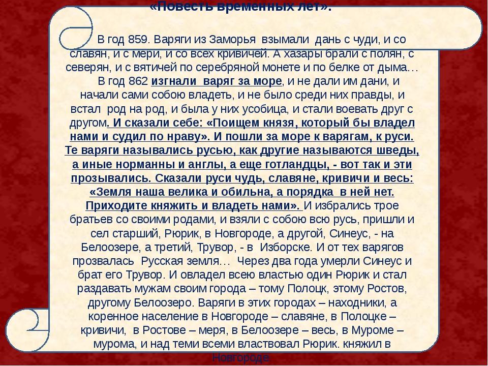 «Повесть временных лет». В год 859. Варяги из Заморья взымали дань с чуди, и...