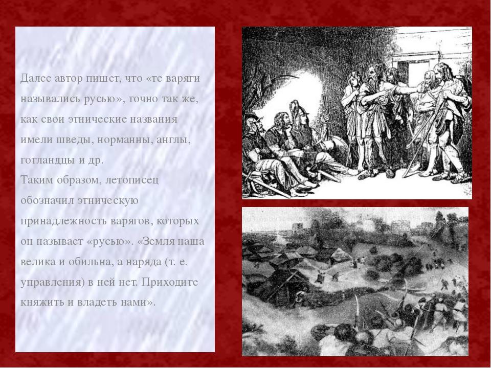 Далее автор пишет, что «те варяги назывались русью», точно так же, как свои э...