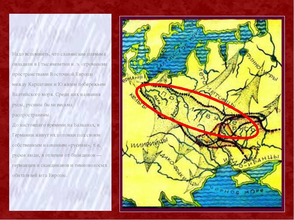 Надо вспомнить, что славянские племена овладели в I тысячелетии н. э. огромны...