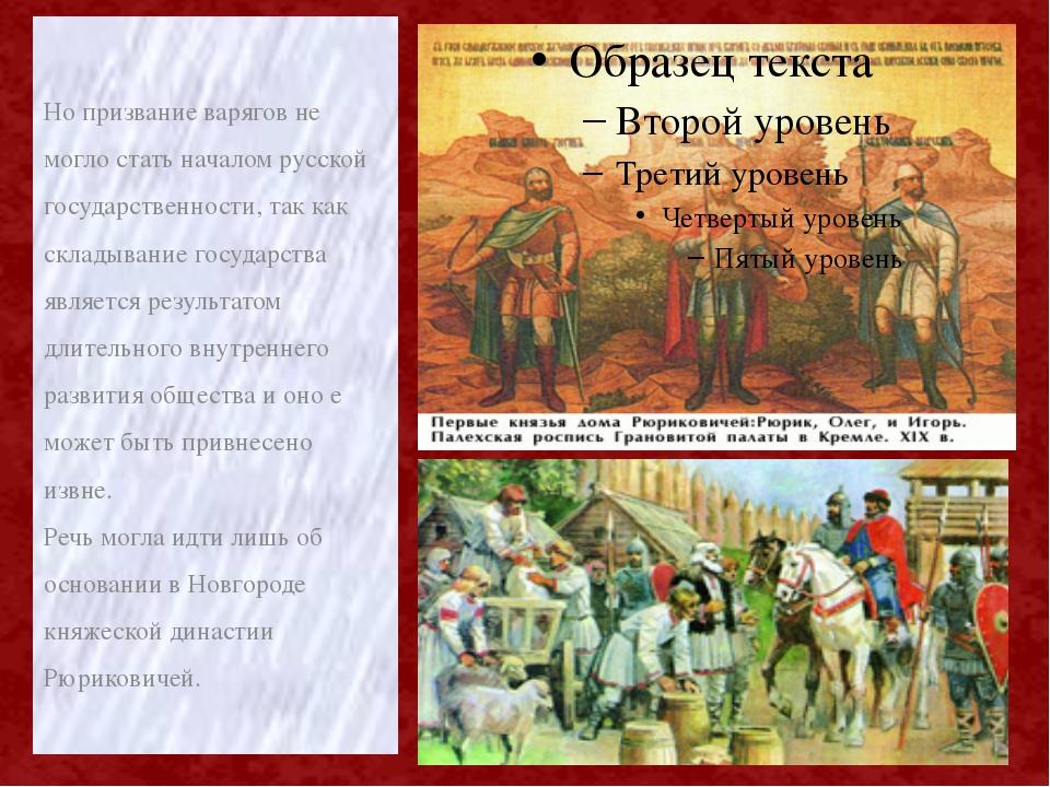 Но призвание варягов не могло стать началом русской государственности, так ка...
