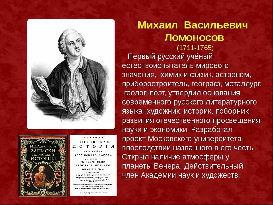 Михаил Васильевич Ломоносов (1711-1765) Первыйрусскийучёный-естествоиспыт...