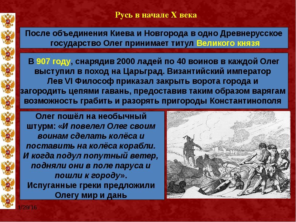 Русь в начале X века После объединения Киева и Новгорода в одно Древнерусско...