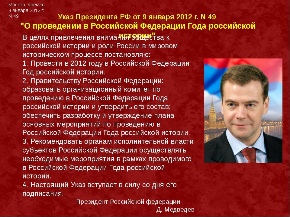 "Указ Президента РФ от 9 января 2012г. N49 ""О проведении в Российской Федера..."