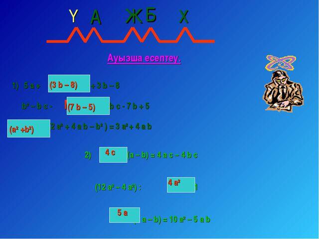 Ауызша есептеу. 5 а + М = 5а + 3 b – 8 b2 – b c - M = b2 – b c - 7 b + 5 M +...