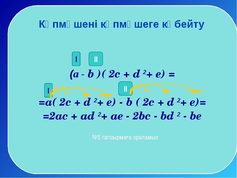 (а - b )( 2c + d 2+ e) = =a( 2c + d 2+ e) - b ( 2c + d 2+ e)= =2ac + ad 2+ a...