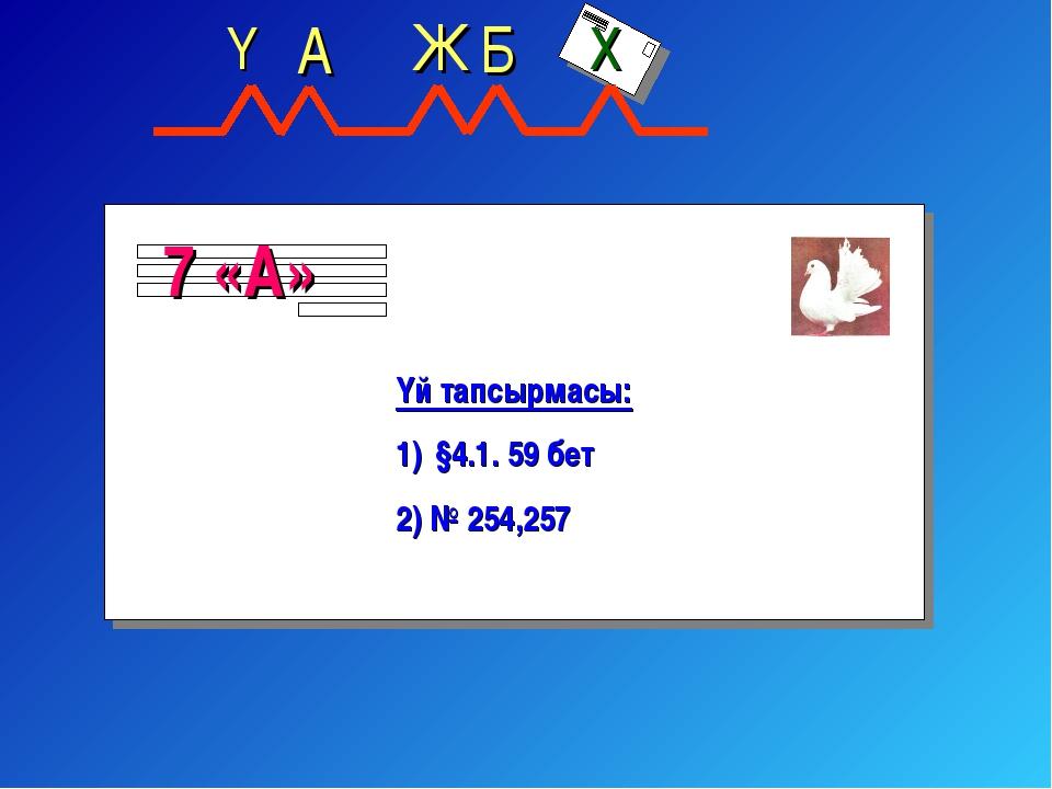 Үй тапсырмасы: §4.1. 59 бет 2) № 254,257