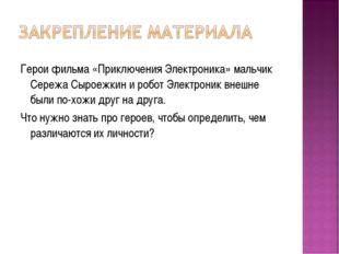 Герои фильма «Приключения Электроника» мальчик Сережа Сыроежкин и робот Элект