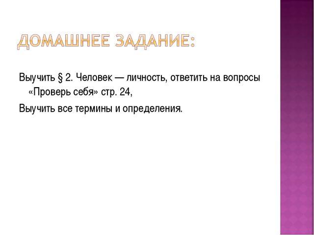 Выучить § 2. Человек — личность, ответить на вопросы «Проверь себя» стр. 24,...