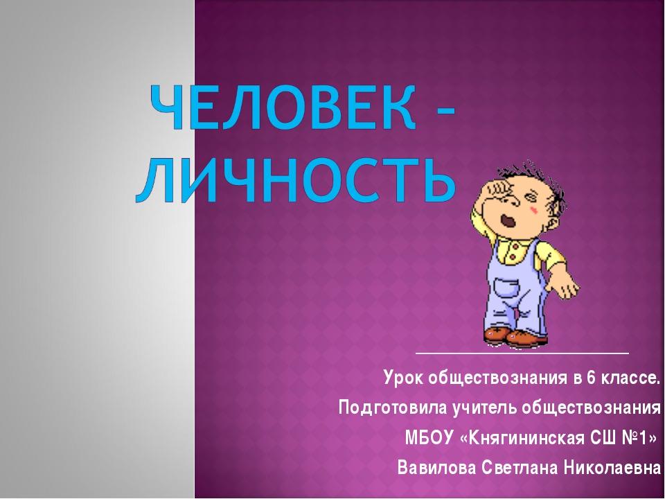 Урок обществознания в 6 классе. Подготовила учитель обществознания МБОУ «Кня...