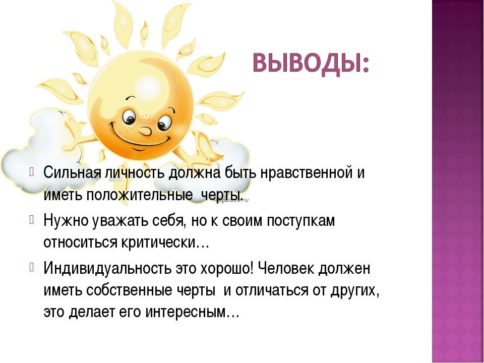 Сильная личность должна быть нравственной и иметь положительные черты. Нужно...