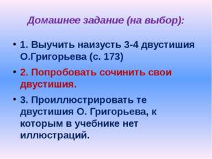 Домашнее задание (на выбор): 1. Выучить наизусть 3-4 двустишия О.Григорьева (
