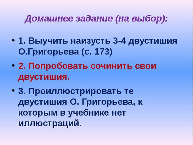Домашнее задание (на выбор): 1. Выучить наизусть 3-4 двустишия О.Григорьева (...