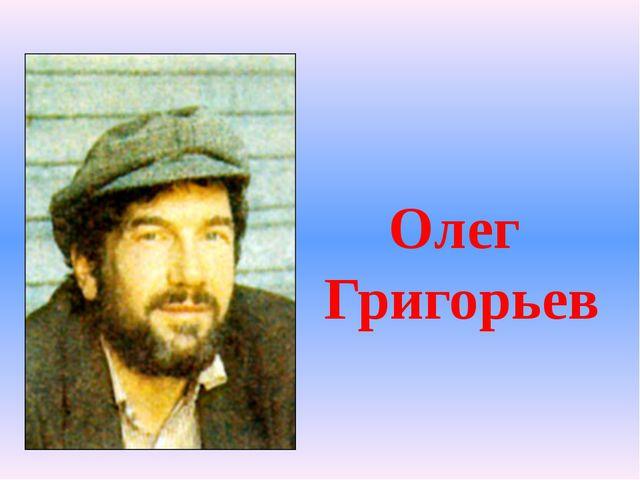 Олег Григорьев