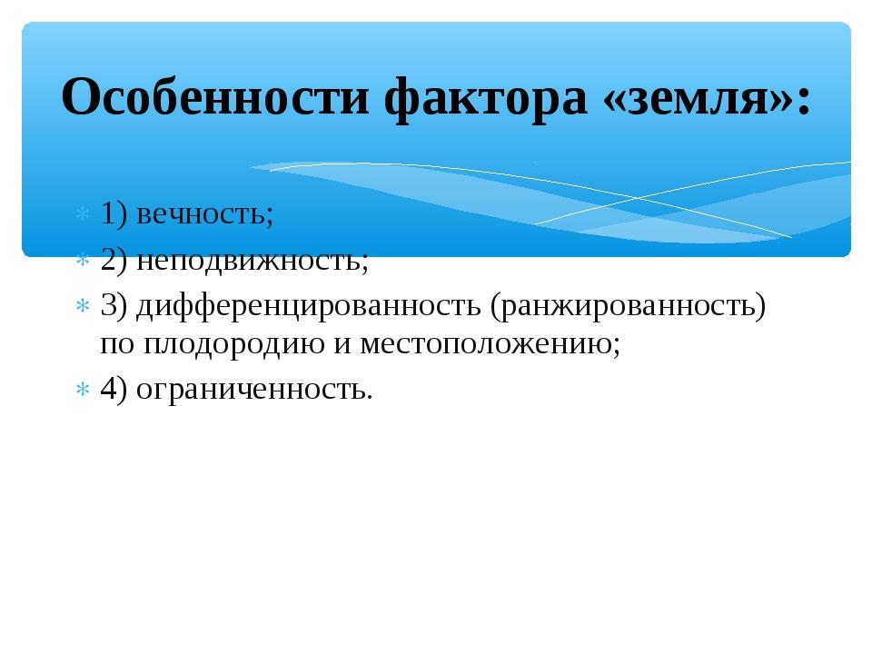 1) вечность; 2) неподвижность; 3) дифференцированность (ранжированность) по п...