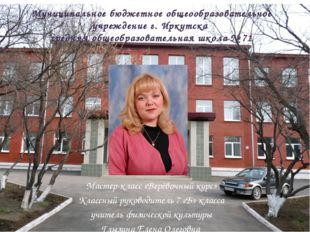 Муниципальное бюджетное общеообразовательное учреждение г. Иркутска средняя о