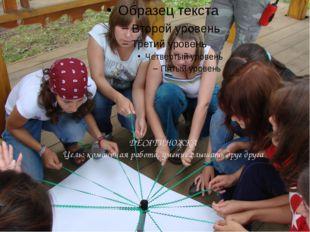 ДЕСЯТИНОЖКА Цель: командная работа, умение слышать друг друга