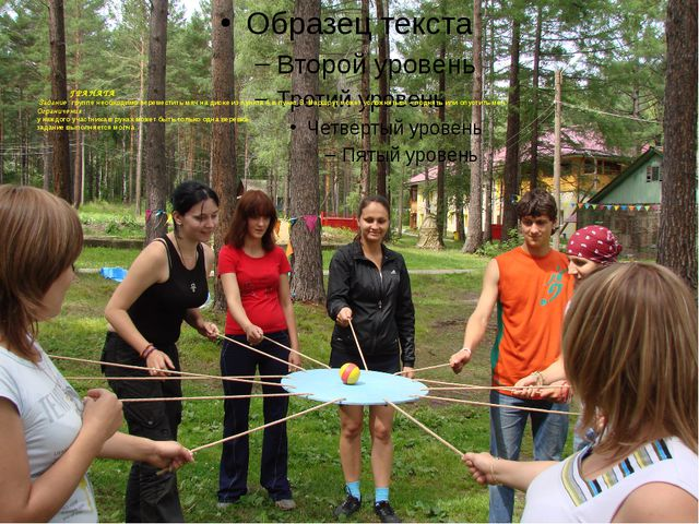 ГРАНАТА Задание:группе необходимо переместить мяч на диске из пункта А в пу...