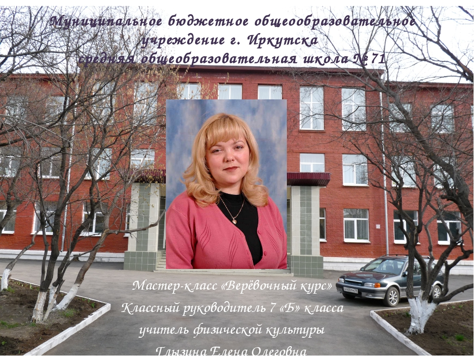 Муниципальное бюджетное общеообразовательное учреждение г. Иркутска средняя о...