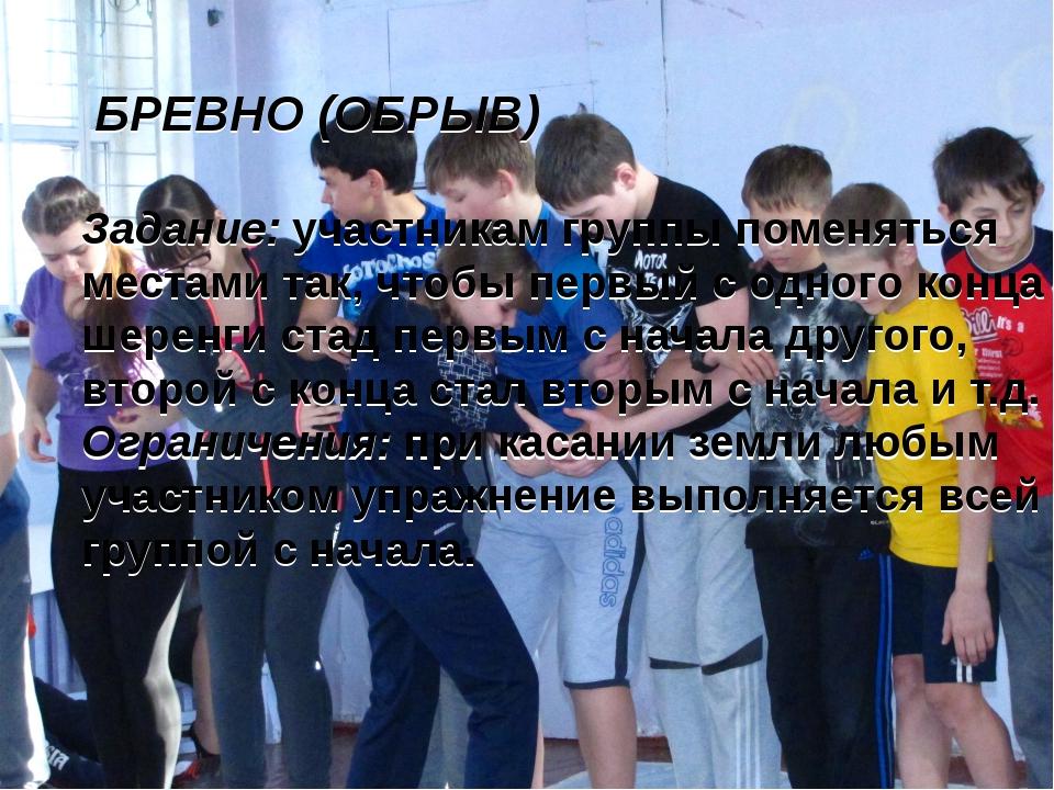 БРЕВНО (ОБРЫВ) Задание:участникам группы поменяться местами так, чтобы перв...