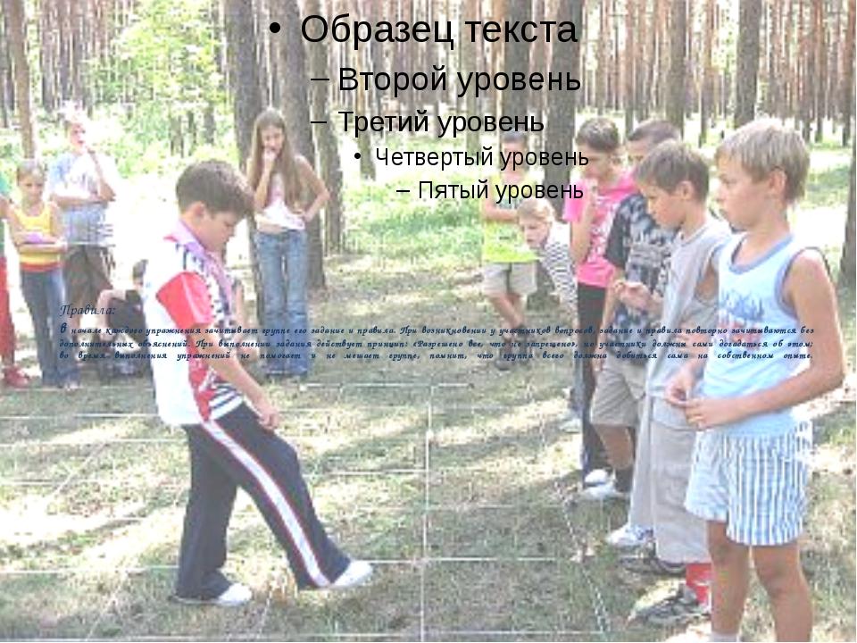 Правила: в начале каждого упражнения зачитывает группе его задание и правила....