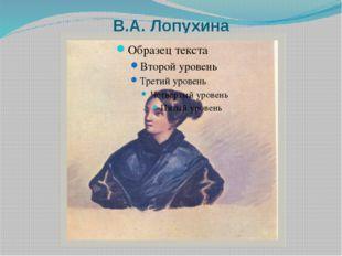 В.А. Лопухина