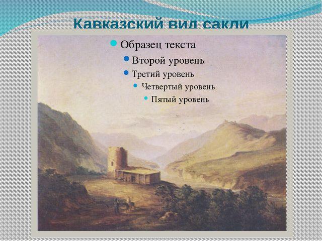Кавказский вид сакли