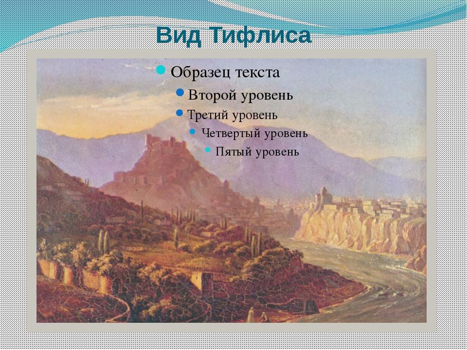 Вид Тифлиса