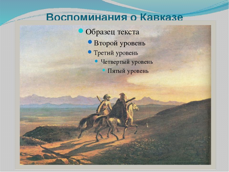 Воспоминания о Кавказе