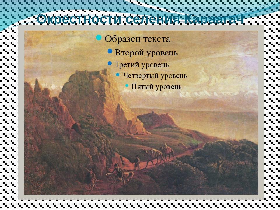 Окрестности селения Караагач