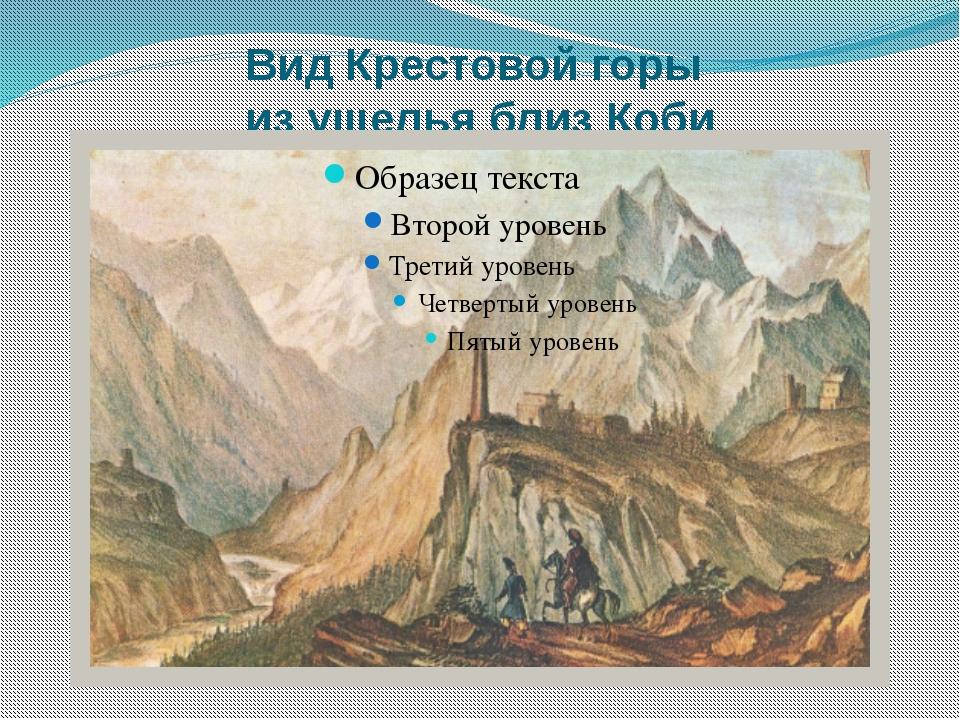 Вид Крестовой горы из ущелья близ Коби