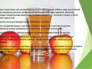 Овощные и фруктовые соки нужно обязательно включать в рацион ребенка, ведь он