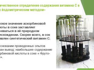 «Количественное определение содержания витамина С в соках йодометрическим мет