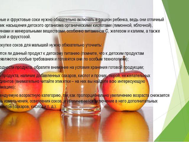 Овощные и фруктовые соки нужно обязательно включать в рацион ребенка, ведь он...
