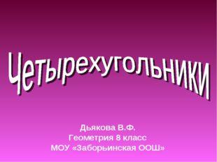 Дьякова В.Ф. Геометрия 8 класс МОУ «Заборьинская ООШ»