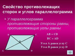 Свойство противолежащих сторон и углов параллелограмма У параллелограмма прот