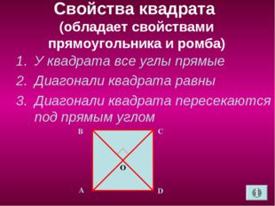 Свойства квадрата (обладает свойствами прямоугольника и ромба) У квадрата все